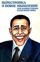 Новое мышление Обамы