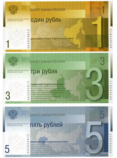 Предполагаемый вид новых рублей